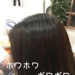 [埼玉 志木] 縮毛矯正+髪質改善でする表面に出てくるポワポワした髪の毛をおさめる