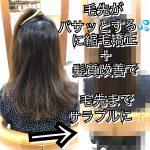 [埼玉 志木]縮毛矯正+髪質改善で毛先まで柔らかい・プルプルな髪の毛に