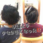 [埼玉 志木]縮毛矯正をかけたら根元から生えてくる髪の毛のクセが緩くなった??