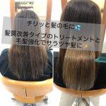 [埼玉 志木]毛先がチリっとビビリ毛には髪質改善タイプのトリートメントがオススメ