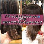 [埼玉 志木]髪質改善・ヘアエステなどの定期ケアで!パさっと、まとまらなかった髪の毛が驚くほどサラサラでキレイな髪の毛に