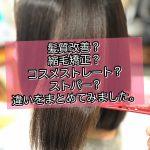 [Q&A]髪質やクセにあわせて・縮毛矯正?髪質改善?コスメストレート?何が自分に向いているの?ざっくりまとめてみました