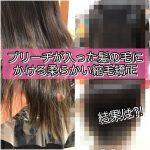 [埼玉 志木]柔らかい縮毛矯正でブリーチ(ダブルカラー)+デジタルパーマの髪の毛をサラサラおさまる髪の毛に