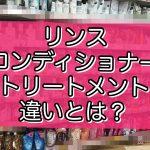 [Q&A]リンス・コンディショナー・トリートメントの違いとは??